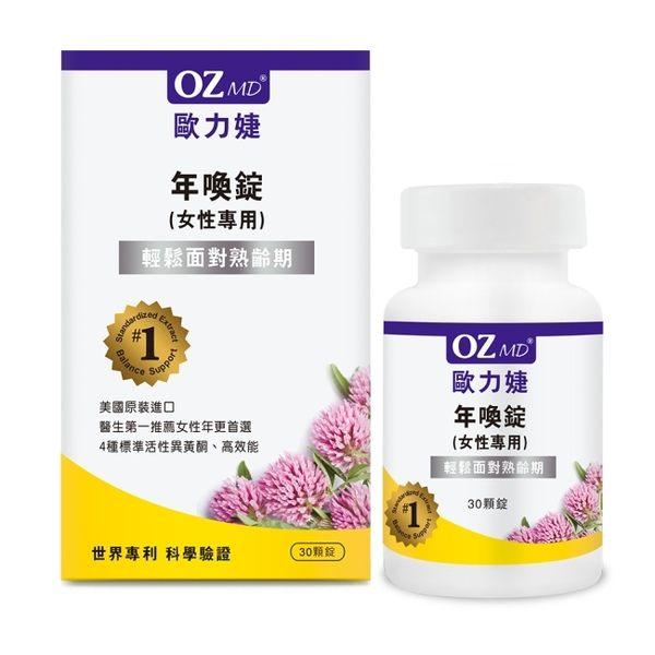 OZMD歐力婕 年喚錠(女性專用)(30顆/瓶)