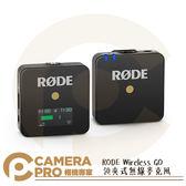 ◎相機專家◎ 預購 RODE Wireless GO 小型無線麥克風 領夾式 腰掛式 輕巧便攜 錄製 直播 公司貨