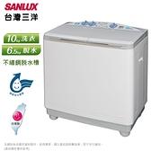 限區配送+基本安裝台灣三洋10公斤雙槽洗衣機 SW-1068U