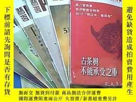 二手書博民逛書店中國茶普洱2013年罕見第1.5.7.9.8.10.11期 7本合售Y103794