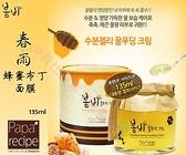 貨比三家 韓國 papa recipe 春雨 面膜 膠原蛋白 美魔女 凍膜 保濕 睡眠 美肌