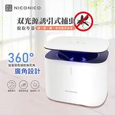 NICONICO雙光圈捕蚊燈NI-ML901-生活工場