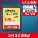 【 群光公司貨】128GB 150MB/s Extreme SD SDXC Sandisk 記憶卡 屮Z1