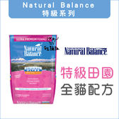 Natural Balance〔NB,特級田園全貓配方,15磅〕