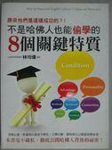 【書寶二手書T8/心靈成長_ZKI】不是哈佛人也能偷學的8個關鍵特質_林均偉