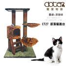 PetLand寵物樂園【寵愛物語】部落貓跳台 CT-27  / 貓咪最愛貓跳台