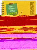 (二手書)看!就是比你早下班:Word/Excel 2013職場的實踐技