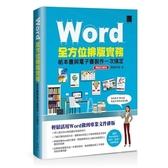 Word全方位排版實務(紙本書與電子書製作一次搞定)(暢銷回饋版)