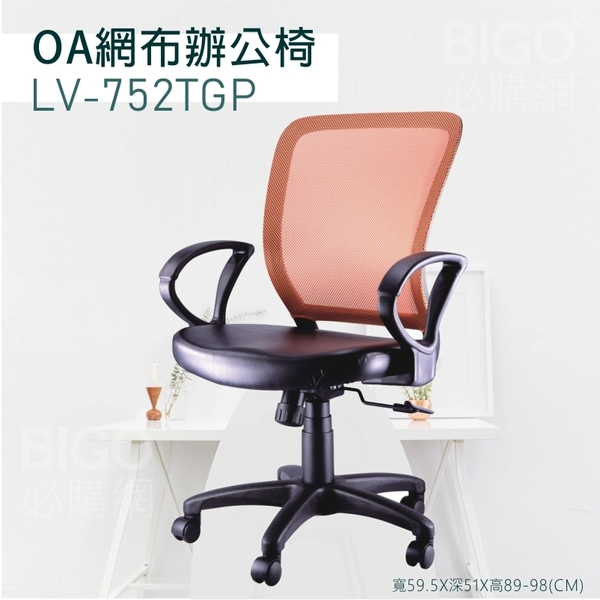 ▶辦公嚴選◀ LV-752TGP橘 OA網布辦公椅 電腦椅 主管椅 書桌椅 會議椅 家用椅 透氣網布 滾輪椅