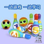 兒童球玩具安全無毒保齡球嬰幼兒園室內親子【步行者戶外生活館】