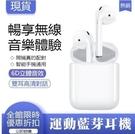 現貨 無線藍芽耳機雙耳迷妳一對運動單耳入耳式適用蘋果iphonex手機 時尚彩虹屋