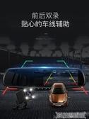 炫舞飛揚汽車行車記錄儀前後雙鏡頭高清夜視倒車影像一體機 DF 科技藝術館