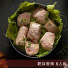 【雞雞叫】舒肥雞胸肉(輕蒜香辣) 8入組(160g/包) - 含運價