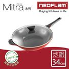 【韓國NEOFLAM】34cm陶瓷不沾炒鍋+透明玻璃蓋(Mitra系列)-(漸層紅)