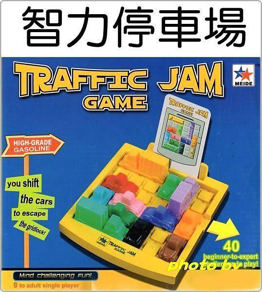 汽車智力停車場 桌遊 益智玩具 (OS小舖)