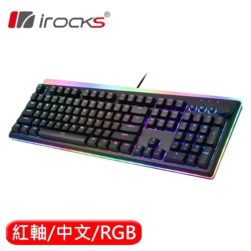 i-Rocks 艾芮克 K71M RGB 機械電競鍵盤 紅軸 中文