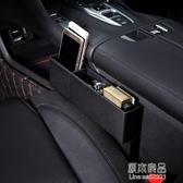 汽車收納盒座椅夾縫縫隙儲物盒車載多功能置物盒收納袋車內用品 原本良品