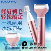 脫毛器/電動脫毛剃毛器專用全身充電式修剪器「歐洲站」
