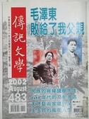 【書寶二手書T8/文學_FMO】傳記文學_483期_毛澤東敗給了我父親