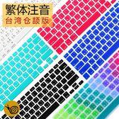 蘋果macbook電腦繁體字根鍵盤膜注音倉頡硅膠筆電保護膜【3C玩家】