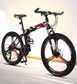 (快出) 山地車 山地自行車24/26寸折疊雙減震越野變速賽車男女學生成人單車YYJ