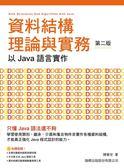 資料結構理論與實務:以 Java 語言實作 第二版