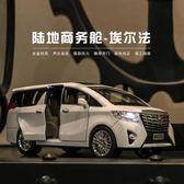 1:24豐田埃爾法商務車合金車模聲光版汽車模型仿真金屬玩具車