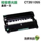 【限時促銷 ↘890元】Fuji Xerox CT351055 相容感光鼓 適用M225dw M225z M265z P225d P225db P265dw