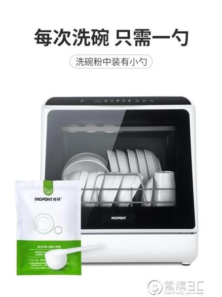 英國英邦洗碗機全自動家用免安裝臺式迷你小型殺菌烘干刷小米碗機 雙十二全館免運