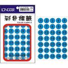 【龍德 LONGDER】LD-570-B 螢光藍圓標籤 16mm/210P