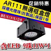 含稅AR111 LED 11W9珠*1燈 崁孔15X15公分 無邊框方型崁燈 LED盒燈 投射燈 搭億光燈珠