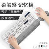 滑鼠墊鍵盤手托 記憶棉機械鍵盤托電腦鼠標手護腕托手托鼠標墊護腕托   良品鋪子