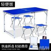 輕便簡易折疊桌家用折疊桌子便攜書桌擺攤折疊桌戶外折疊餐桌野餐 萬聖節