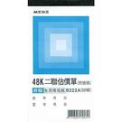 【奇奇文具】美加美 B222A 直48K二聯估價單2N5092
