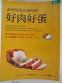 【書寶二手書T3/養生_D6B】畜產專家也敢吃的好肉好蛋_廖震元