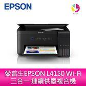 分期0利率 愛普生EPSON L4150 Wi-Fi三合一 連續供墨複合機