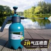 家用消毒手動氣壓式噴壺洗車用加厚小型噴霧器澆水澆花噴壺灑水壺好樂匯