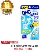 【日本DHC】乳酸菌 20日/20粒 益生菌 酵母菌