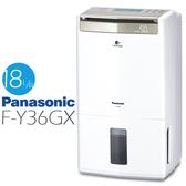 【領卷再折】PANASONIC 國際 18公升 除濕高效型 除濕機 F-Y36GX 公司貨