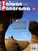 Taiwan Panorama 光華雜誌(中英文國內版)10月號/2018