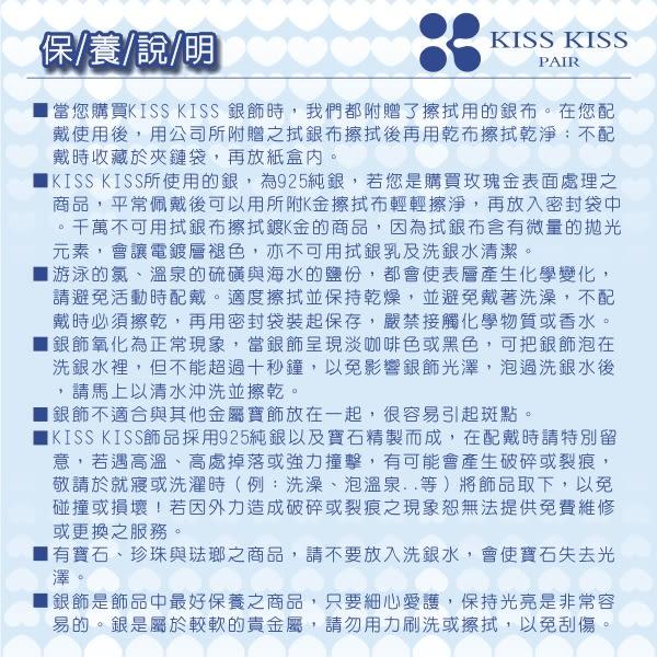 KISS KISS 幸福旅行者 – 無尾熊純銀項鍊