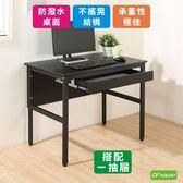 《DFhouse》頂楓90公分電腦辦公桌+1抽屜 工作桌 電腦桌 辦公桌 書桌椅 臥室 書房 閱讀空間