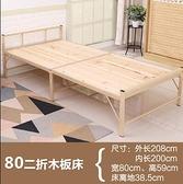 簡易可折疊床鐵架單人床成人1.2米雙人實木床家用加長鋼絲懶人床 MKS快速出貨