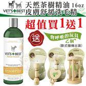 【買一送一活動組】*WANG*翡特絲VET'S BEST《茶樹精油 皮膚舒緩洗毛精-驅離/修護》16oz(贈玩具)