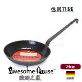 德國 Turk 24cm 單柄 格紋鍋 (深鍋) #65226 (熱鍛) 露營 可