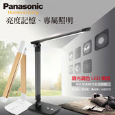 Panasonic 國際牌 A系列 觸控式二軸旋轉LED護眼檯燈 HH-LT061409(灰黑)