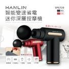 【晉吉國際】HANLIN-SPG720 智能變速省電迷你深層按摩槍