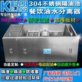 油水分離器科朗環保設備餐飲廚房不銹鋼隔油池小型地埋式油水分離器定制 維科特3C