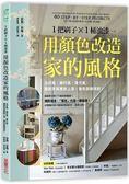 1把刷子╳1桶油漆,用顏色改造家的風格:法式風.鄉村風.現代風,牆面家具重新上漆