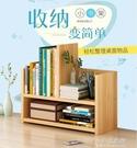 書架簡易桌上置物架組合書櫃創意桌面收納學生家用儲物架宿舍簡約  【全館免運】